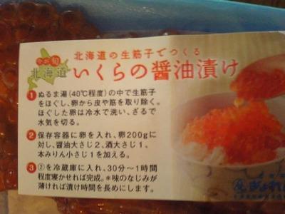 のんのんさん[2]が投稿した秋鮭(白鮭)生筋子 北海道産の写真