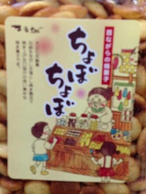 前田製菓 昔ながらの焼菓子 ちょぼちょぼ