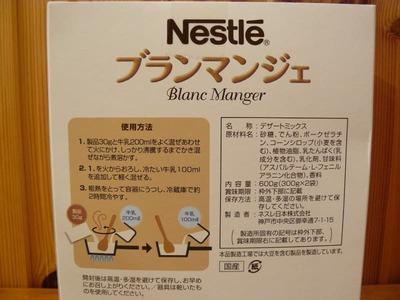 (名無し)さん[3]が投稿したネスレ ブランマンジェの写真