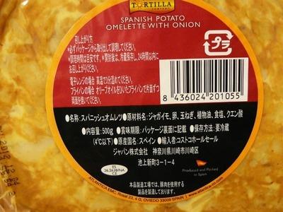 (名無し)さん[2]が投稿したTORTILLA スパニッシュ ポテト オムレツ ウィズ オニオンの写真