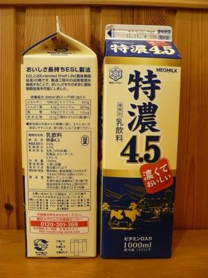 雪印メグミルク 特濃4.5 2本セット