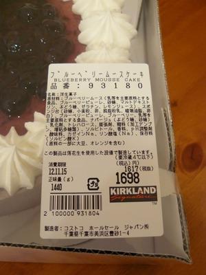 (名無し)さん[2]が投稿したカークランド ブルーベリームースケーキの写真