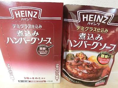 ハインツ 煮込みハンバーグソース