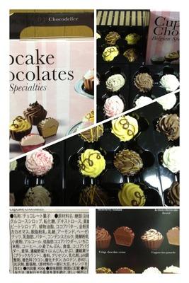 (名無し)さん[1]が投稿したイクス カップケーキチョコレート ベルギースペシャル 450gの写真