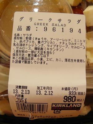 (名無し)さん[2]が投稿したカークランド グリークサラダの写真
