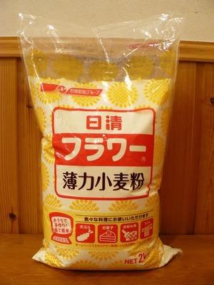 日清 フラワー 薄力小麦粉
