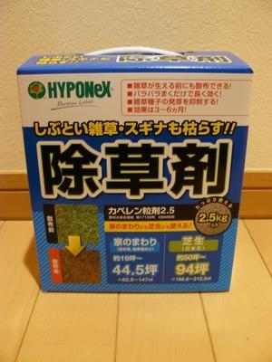 ハイポネックス 除草剤