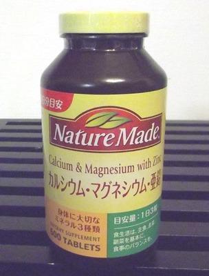 大塚製薬 ネイチャーメイド カルシウム・マグネシウム・亜鉛 600錠