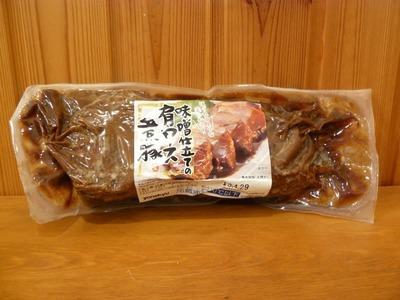 米久 yonekyu 味噌仕立ての肩ロース煮豚