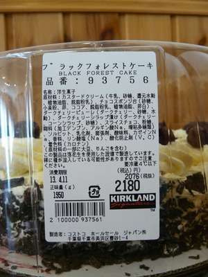 (名無し)さん[4]が投稿したカークランド ブラックフォレストケーキの写真