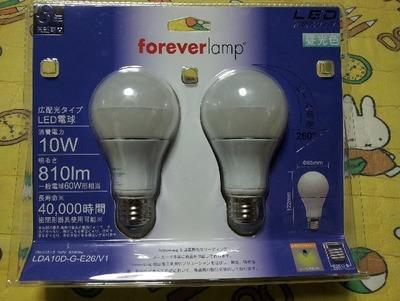 (名無し)さん[9]が投稿したForeverlamp LED電球 2個セットの写真
