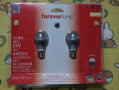 (名無し)さん[10]が投稿したForeverlamp LED電球 2個セットの写真
