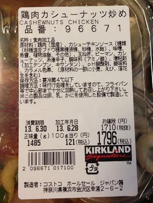 (名無し)さん[3]が投稿したカークランド 鶏肉カシューナッツ炒めの写真