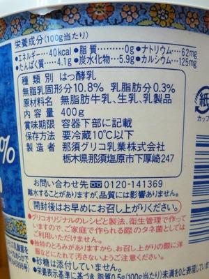 (名無し)さん[4]が投稿したグリコ おいしいカスピ海 脂肪0% プレーンヨーグルトの写真