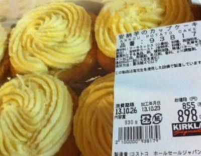 れんさん[1]が投稿したカークランド 安納芋のカップケーキの写真