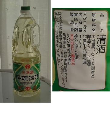 キング醸造(日の出みりん) 料理清酒