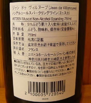 (名無し)さん[9]が投稿したジャン ドゥ ヴィルヌーヴ ノンアルコール スパークリングワイン (ミュスカ)の写真