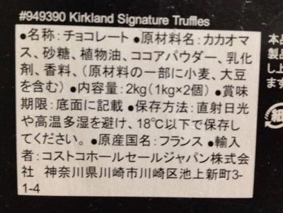 (名無し)さん[3]が投稿したカークランド トリュフチョコレートの写真