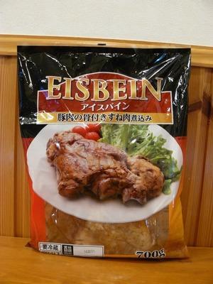 南日本ハム アイスバイン 豚肉の骨付きすね肉煮込み