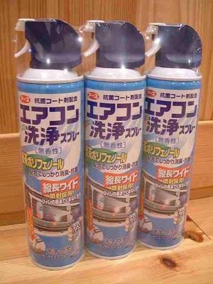アース製薬 エアコン洗浄スプレー
