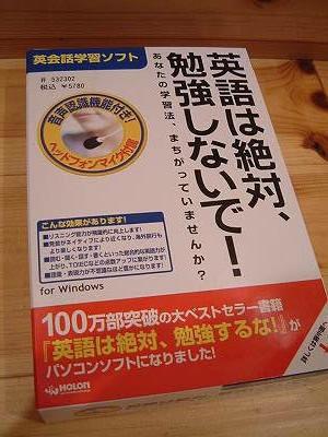 ホロン 英会話学習ソフト 英語は絶対、勉強しないで!