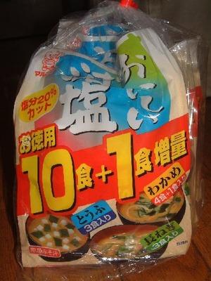 マルコメ おいしい減塩 即席味噌汁(生味噌タイプ)
