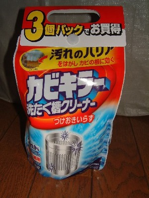 ジョンソン カビキラー洗たく槽クリーナー