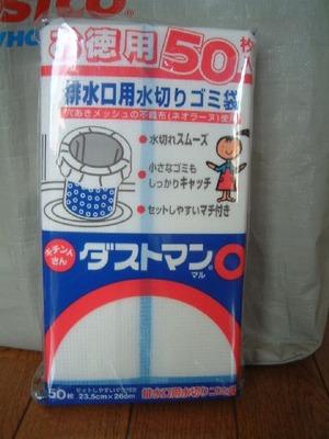 クレハ 排水口用水切りゴミ袋 ダストマン○マル