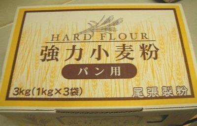(名無し)さん[2]が投稿した尾張製粉 強力小麦粉 パン用 3kg(1kg×3)の写真