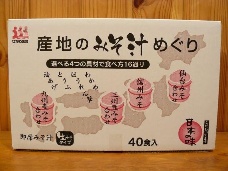 [8]が投稿したひかり味噌 産地の味噌汁めぐりの写真