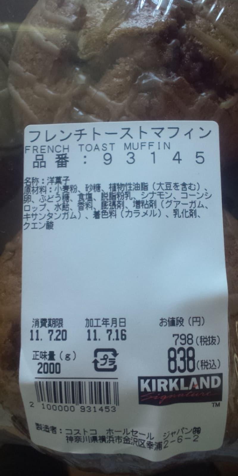 [10]が投稿したカークランド フレンチトーストマフィンの写真