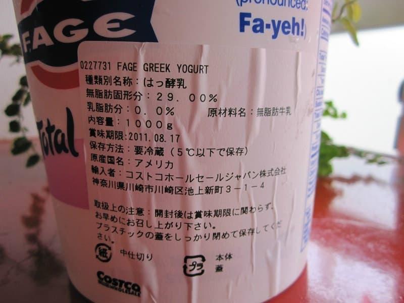 [3]が投稿したFAGE グリークヨーグルト(無脂肪)の写真