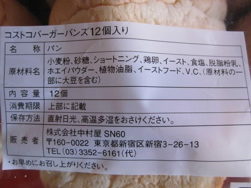 [9]が投稿した中村屋 ハンバーガーバンズの写真