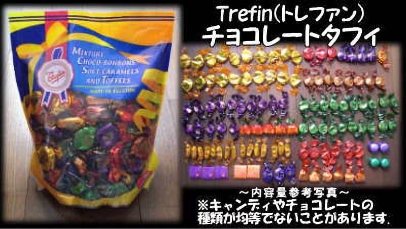 [14]が投稿したTrefin(トレファン)  チョコレートタフィの写真