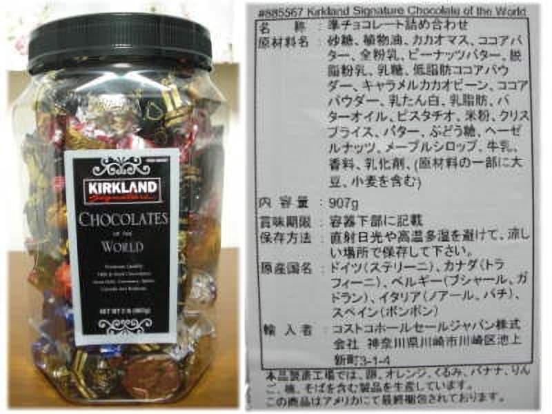 [32]が投稿したカークランド チョコレート オブ ザ ワールドの写真