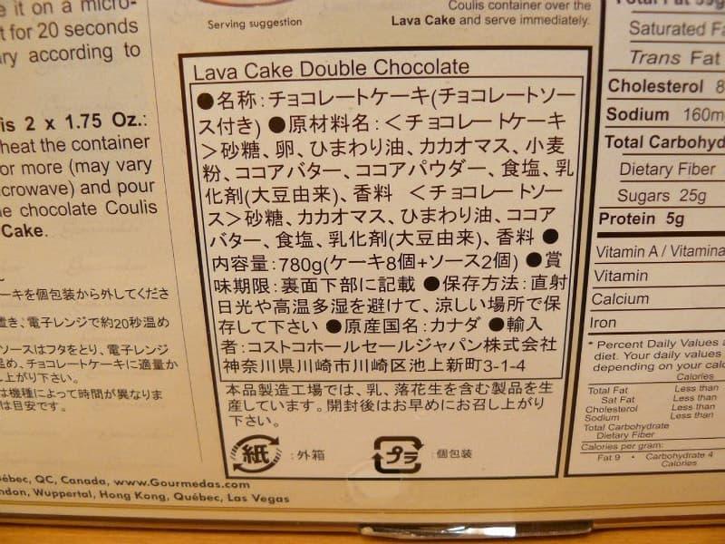[3]が投稿したLAVA CAKES ダブルチョコレートの写真