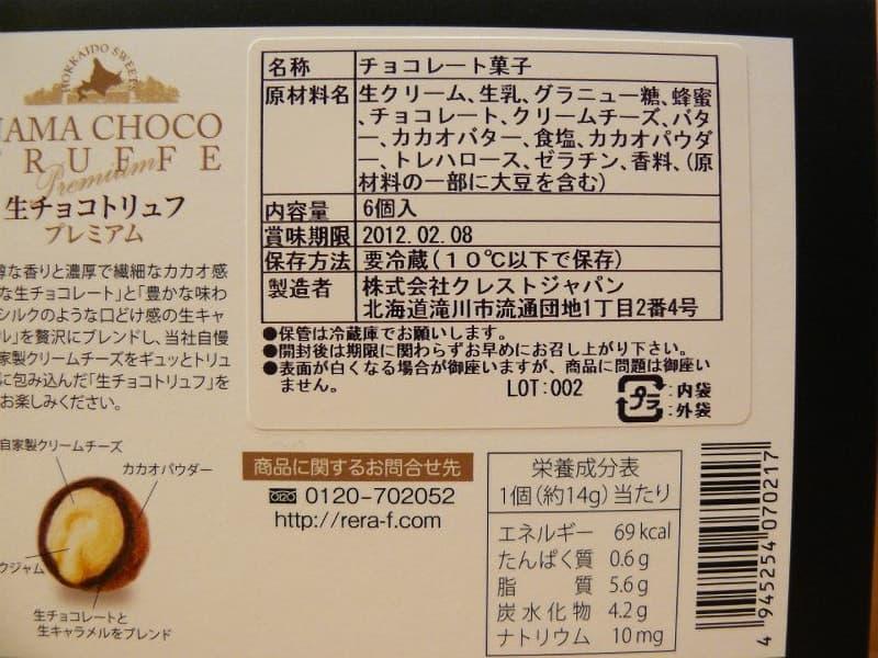 [3]が投稿した北海道ナチュラルチーズ工房 RERA FROMAGE 生チョコレート トリュフ プレミアムの写真