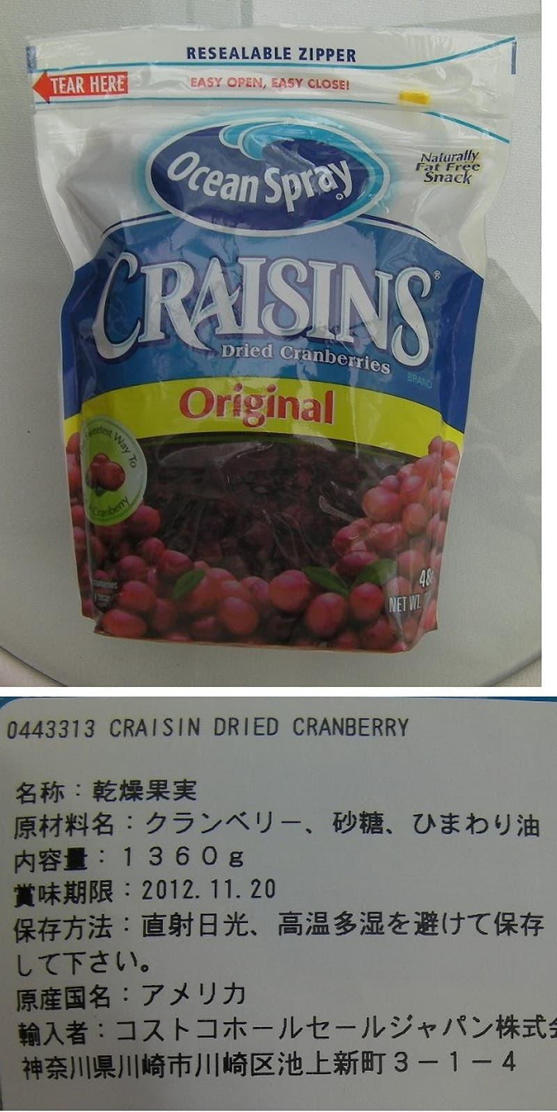 [2]が投稿したオーシャンスプレー 乾燥果実(クランベリー) CRAISINS CRANBERRYの写真