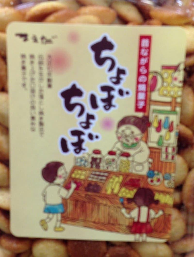 [2]が投稿した前田製菓 昔ながらの焼菓子 ちょぼちょぼの写真