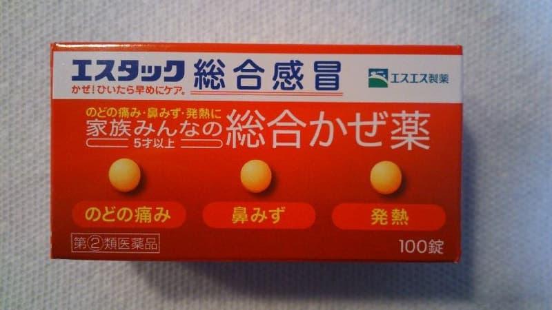 [2]が投稿したエスエス製薬 エスタック総合感冒の写真