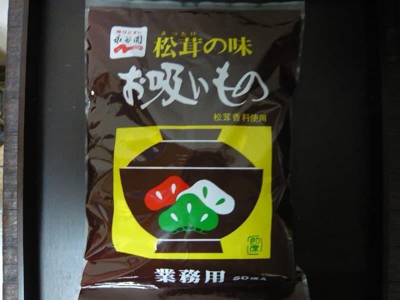 [2]が投稿した永谷園 松茸の味即席お吸いもの 業務用50袋入の写真