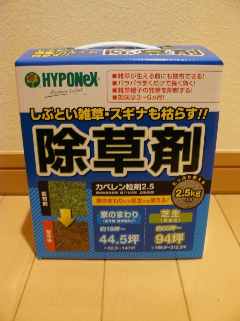 [2]が投稿したハイポネックス 除草剤の写真