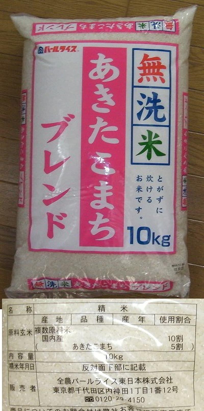 [2]が投稿したパールライス 無洗米あきたこまち ブレンド米 10kgの写真