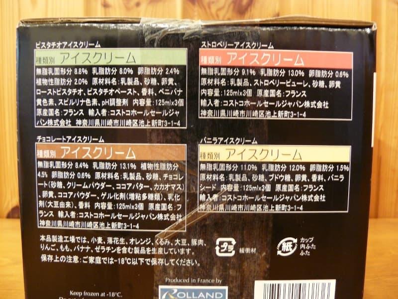 [3]が投稿したROLLAND INDULGENT アイスクリーム 1500mlの写真
