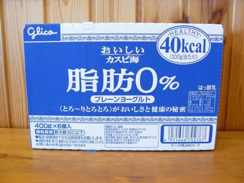 [2]が投稿したグリコ おいしいカスピ海 脂肪0% プレーンヨーグルトの写真