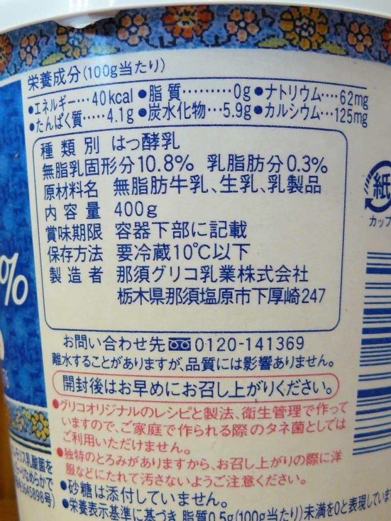 [4]が投稿したグリコ おいしいカスピ海 脂肪0% プレーンヨーグルトの写真