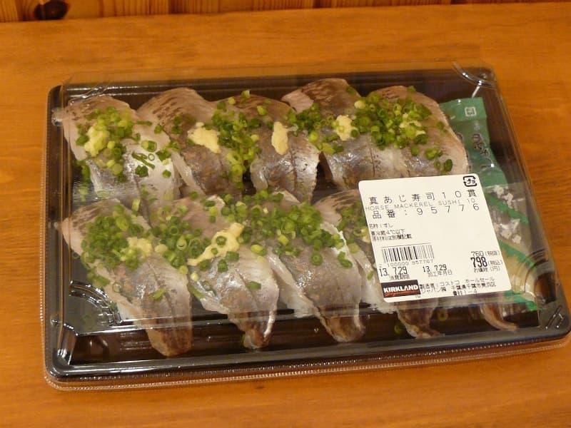 [2]が投稿したカークランド 真あじ寿司 10貫の写真