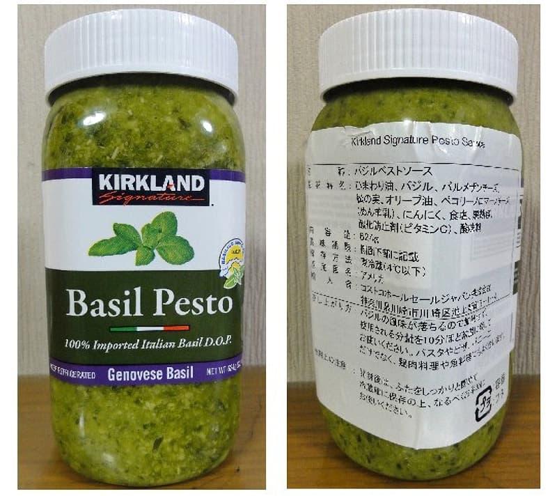 [2]が投稿したカークランド Basil Pesto(バジルペースト)の写真
