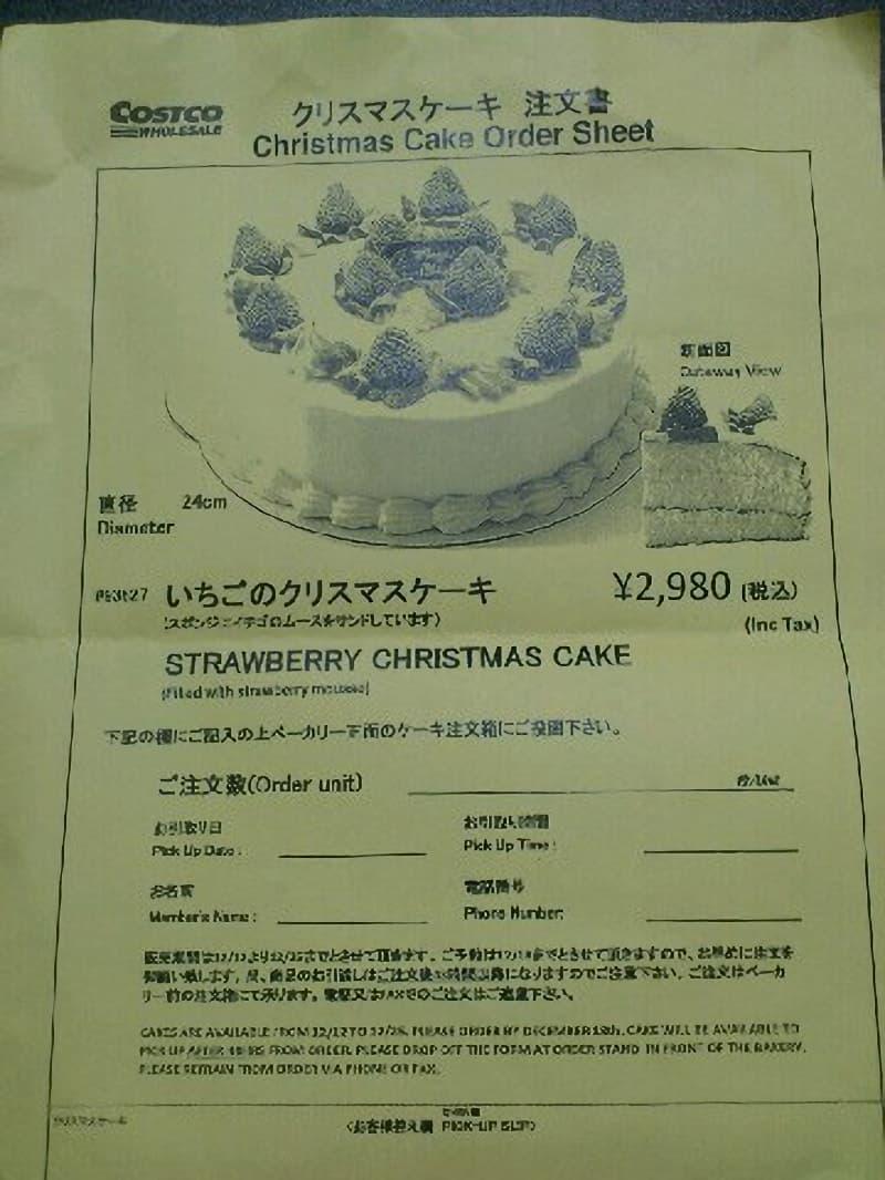 [43]が投稿したカークランド イチゴのクリスマスケーキの写真