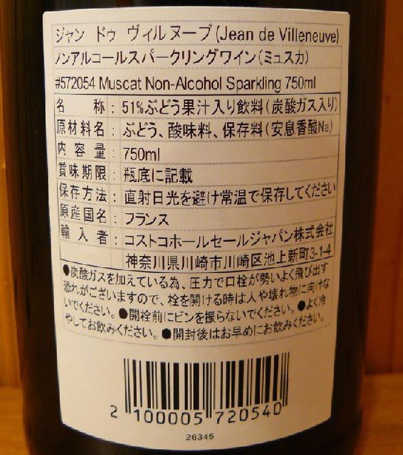 [9]が投稿したジャン ドゥ ヴィルヌーヴ ノンアルコール スパークリングワイン (ミュスカ)の写真